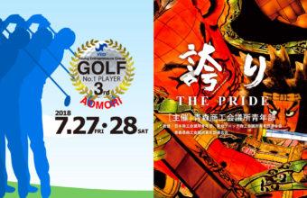 第3 回全国ゴルフ大会青森大会