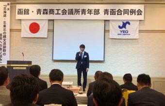 函館YEG 斎藤会長の挨拶