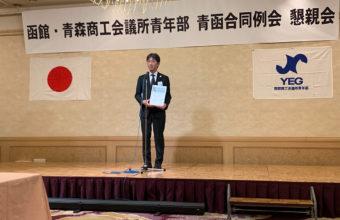 懇親会にて台風19号被害への支援金をお願い